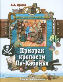 Призрак крепости Ла-Кабанья - Александр Прасол