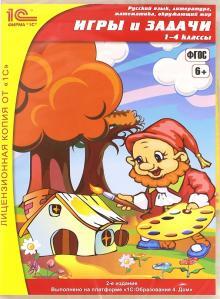 Игры и задачи. 1-4 классы. ФГОС (CD)