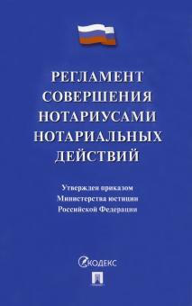 Регламент совершения нотариусами нотариальных действий