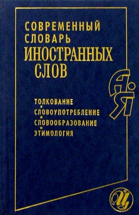 Вами согласен. словарь иностранных слов с толкованием Всё
