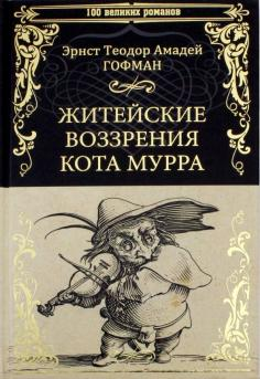 100 великих романов