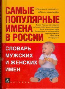 Самые популярные имена в России: Словарь мужских и женских имен