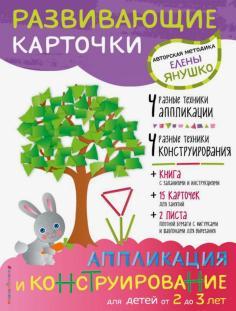 Аппликация и конструирование для детей от 2 до 3 лет (+ развивающие карточки)