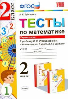 Математика. 2 класс. Тесты к учебнику В. Н. Рудницкой, Т. В. Юдачевой. В 2-х частях. Часть 1. ФГОС