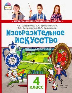 Изо 3 класс учебник ермолинская