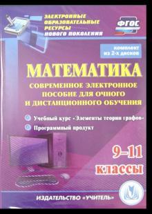 Математика. 9-11 классы. Современное электронное пособие (2CD)