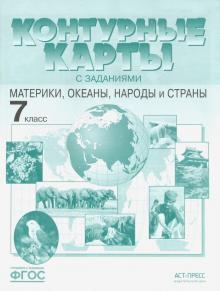 Материки, океаны, народы и страны. 7 класс. Контурные карты с заданиями. ФГОС
