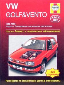 VW Golf & Vento 1992-1998. Ремонт и техническое обслуживание - Кумбс, Дрейтон