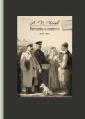 Рассказы и повести. 1883-1891