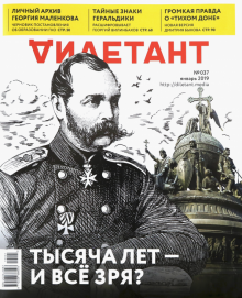 "Журнал ""Дилетант"" № 037. Январь 2019"