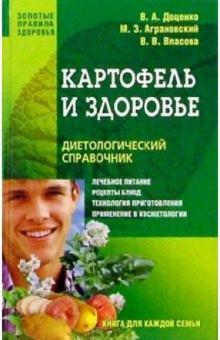 Картофель и здоровье: диетологический справочник
