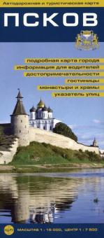 Псков. Автодорожная и туристическая карта. Масштаб 1:15000, центр 1:7500