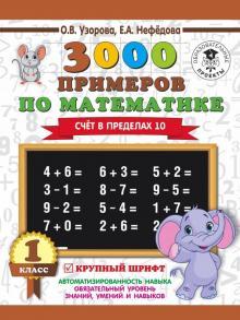 Математика. 1 класс. 3000 примеров. Счёт в пределах 10. Крупный шрифт
