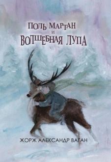Жорж Ваган - Поль Мартан и волшебная лупа обложка книги