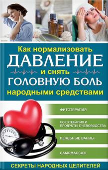 книга как нормализовать давление и снять головную боль народными средствами секреты народных ценителей купить книгу читать рецензии Isbn 978 617 12 4210 4 лабиринт