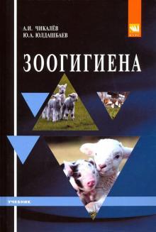 Зоогигиена. Учебник - Чикалев, Юлдашбаев
