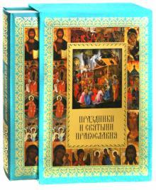 Праздники и святыни православия (футляр) - Елена Прокофьева
