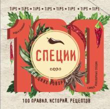 Специи: 100 правил, историй, рецептов - Ольга Ивенская