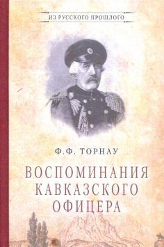 Из русского прошлого