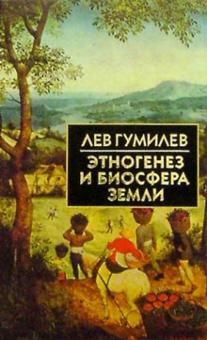 Этногенез и биосфера Земли - Лев Гумилев
