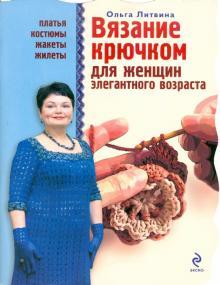 Вязание крючком для женщин элегантного возраста