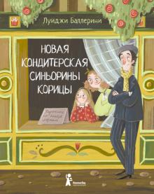 Луиджи Баллерини - Новая кондитерская Синьорины Корицы
