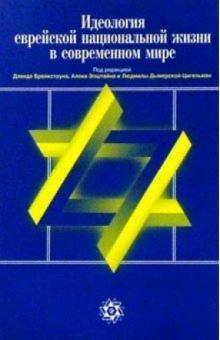 Идеология еврейской национал. жизни в совр. мире. Антология сионистской мысли