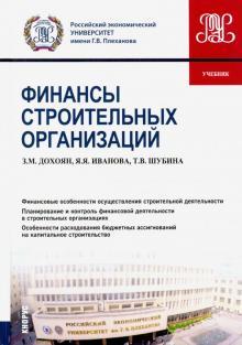 Финансы строительных организаций (бакалавриат). Учебник - Шубина, Дохоян, Иванова