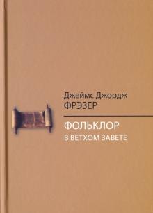 Фольклор в Ветхом Завете - Джеймс Фрэзер