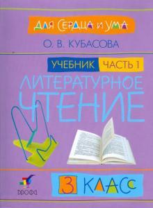 Литературное чтение: Для сердца и ума. Учебник. 3 класс. В 4-х частях. Часть 1