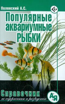 Популярные аквариумные рыбки. Справочник по содержанию и разведению