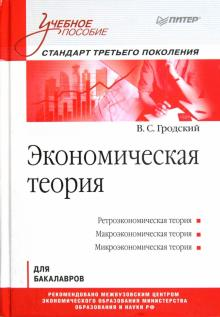 Экономическая теория. Учебное пособие - Владимир Гродский