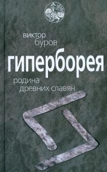 Гиперборея. Родина древних славян - Виктор Буров