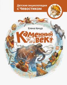 Елена Качур - Каменный век обложка книги