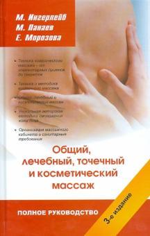 Полное руководство по общему, лечебному, точечному и косметическому массажу