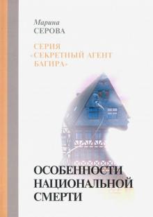 Особенности национальной смерти - Марина Серова
