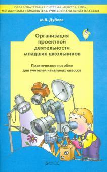 Организация проектной деятельности младших школьников