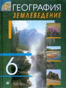 География. Землеведение. 6 класс: учебник для общеобразовательных учреждений