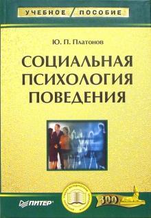 Социальная психология поведения: Учебное пособие