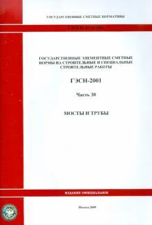 ГЭСН 81-02-30-2001 Часть 30.Мосты и трубы