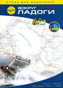 Вокруг Ладоги. Атлас для водителей 1:120 000