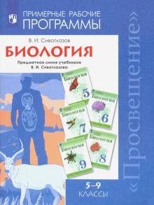Биология. 5-9 классы. Примерные рабочие программы. Предметная линия учебников В.И. Сивоглазова