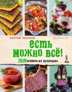 ЕСТЬ МОЖНО ВСЁ! ЗОЖигательная кулинария. Книга 2
