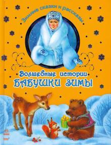 Волшебные истории Бабушки Зимы