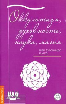 Оккультизм, духовность, наука, магия - Шри, Альфасса