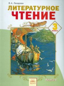 Литературное чтение. 3 класс. Учебник. В 2-х частях. ФГОС - Валерия Лазарева