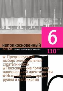 """Журнал """"Неприкосновенный запас"""" № 6. 2016"""