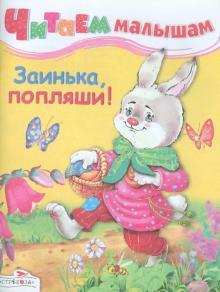 Читаем малышам. Заинька, попляши