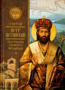 Святой Петр Цетинский - патриарх нового времени