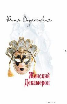 Женский Декамерон
